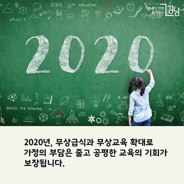 2020년 무상급식과 무상교육 확대로 가정의 부담은 줄고 공평한 교육의 기회가 보장됩니다.