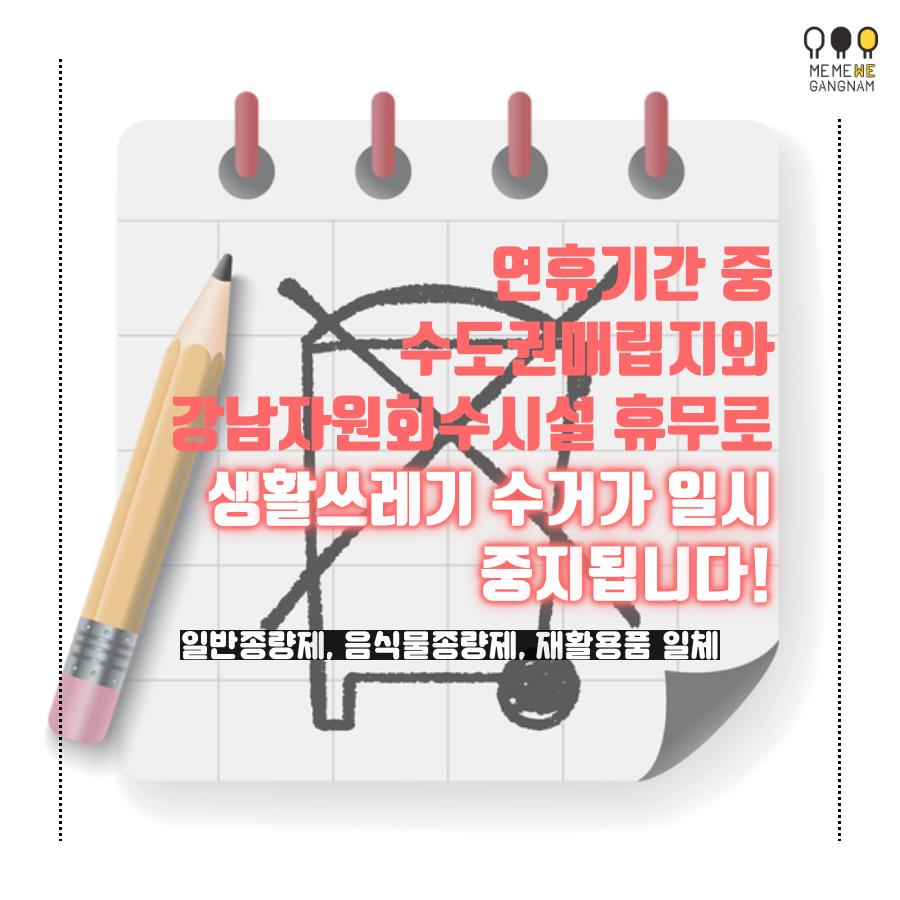 연휴기간 중 수도권매립지와 강남자원회수시설 휴무로 생활쓰레기 수거가 일시 중지됩니다!