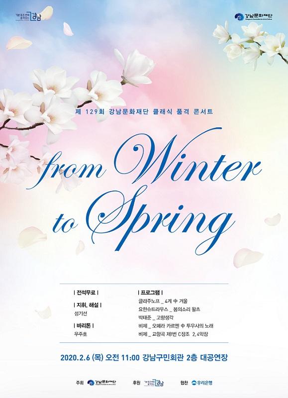 2월 6일, 강남문화재단 2020 첫 번째 클래식 품격 콘서트 개최... 전석 무료공연