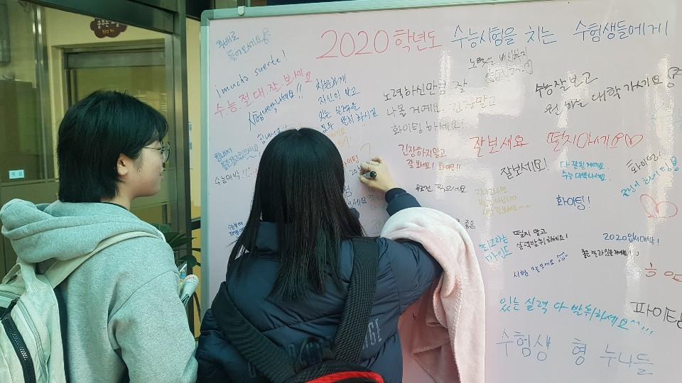 2019.11.10 - 2020학년도 수능 수험생 격려행사