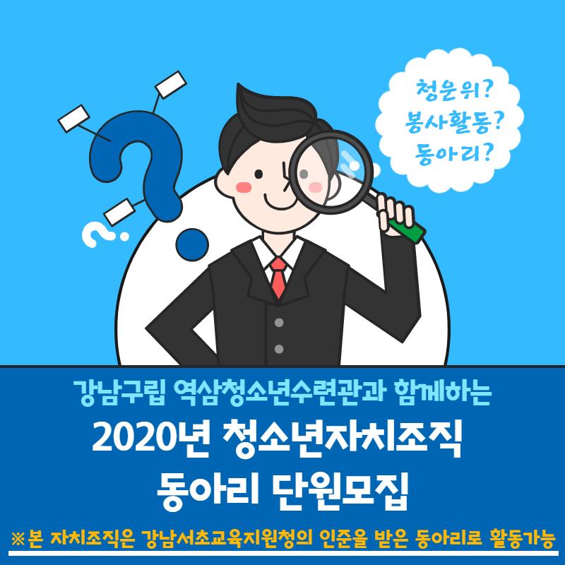 2020년 청소년 자치조직 동아리 2차 단원모집