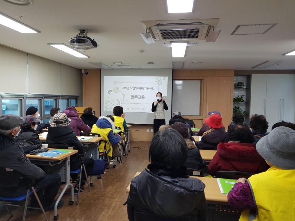 2020년 노인사회활동 지원사업 활동교육