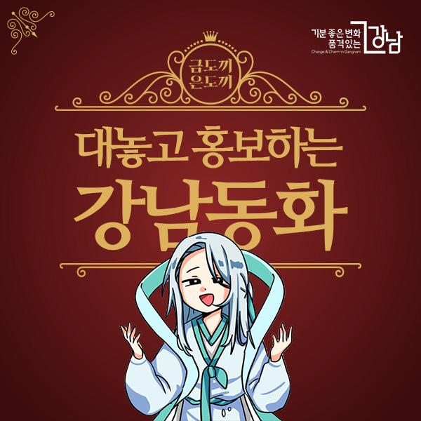 대놓고 홍보하는 강남동화_금도끼와 은도끼