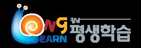 강남평생학습CI