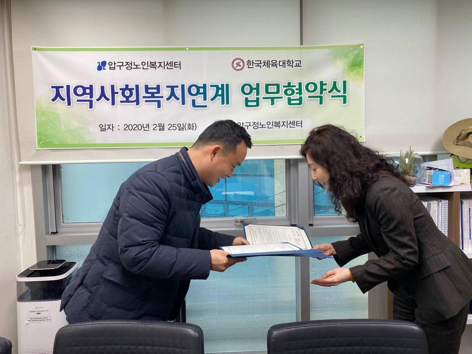 한국체육대학교 노인체육복지학과 업무 협약식