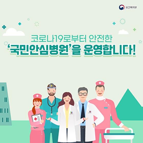코로나19로부터 안전한 '국민안심병원'을 운영합니다!