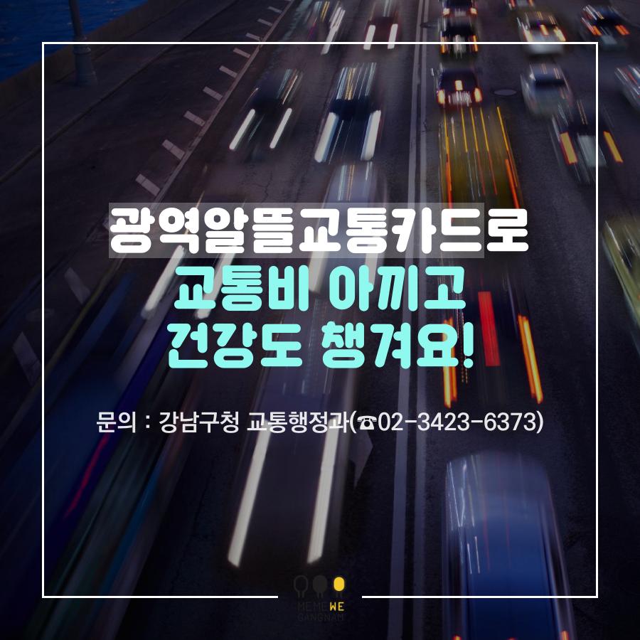 문의 : 한국교통안전공단(054-459-7446) 또는 강남구청 교통행정과(02-3423-6373)