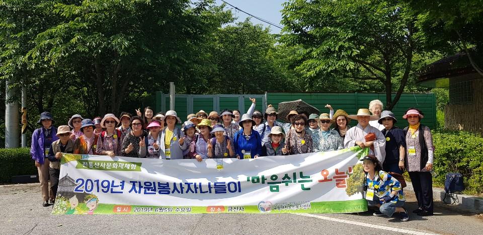 [복지] 2019년 자원봉사자 나들이
