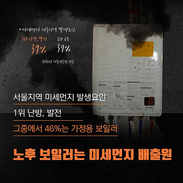 서울지역 미세먼지 발생요인 1위 난방, 발전 그중에서 46%는 가정용 보일러 노후 보일러는 미세먼지 배출원