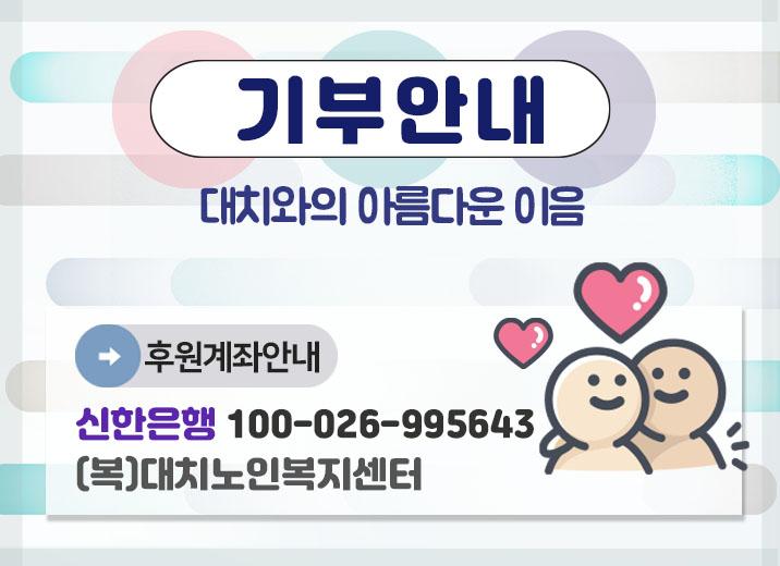 기부안내 대치와의 아름다운 이음 후원계좌안내 신한은행 100-026-995643 (복)대치노인복지센터