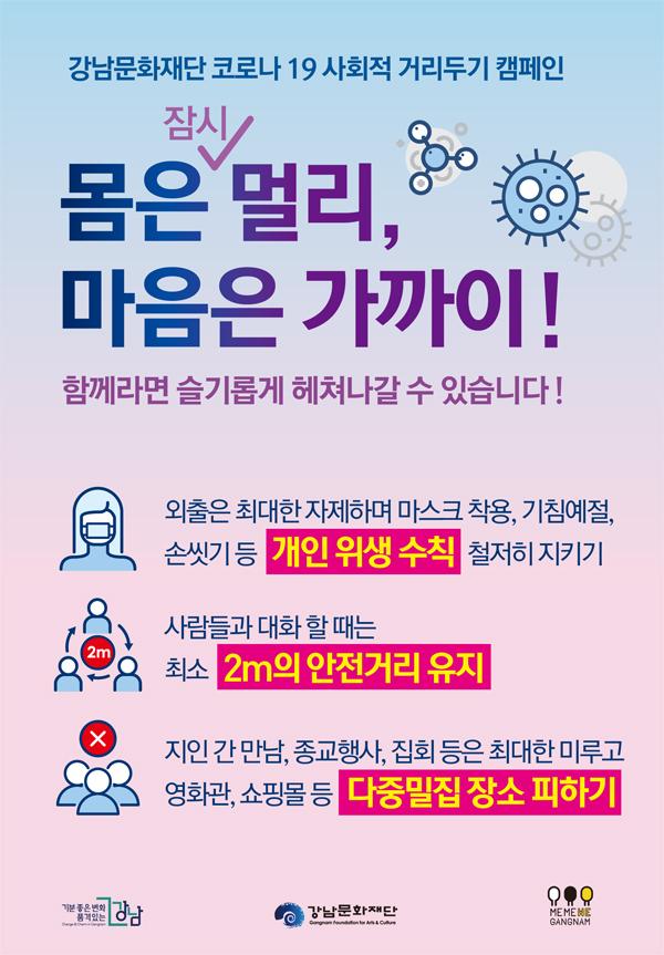 강남문화재단 코로나19 선제적 대응을 위한 사회적 거리두기 캠페인 진행