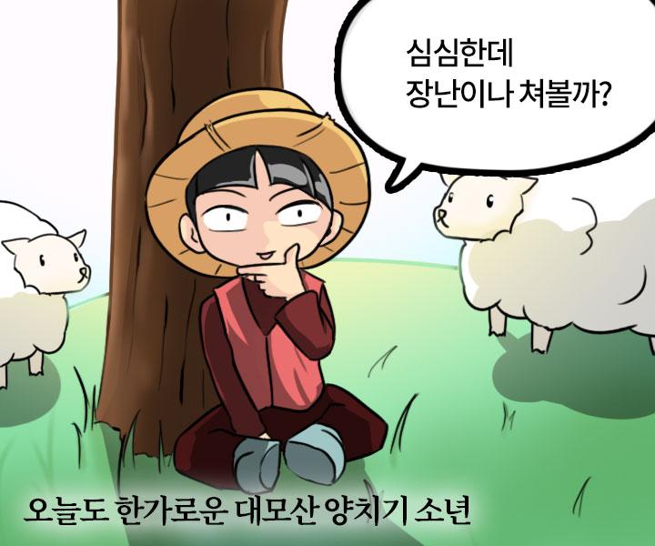 대놓고 홍보하는 강남동화_양치기 소년  - 심심한데 장난이나 쳐볼까?