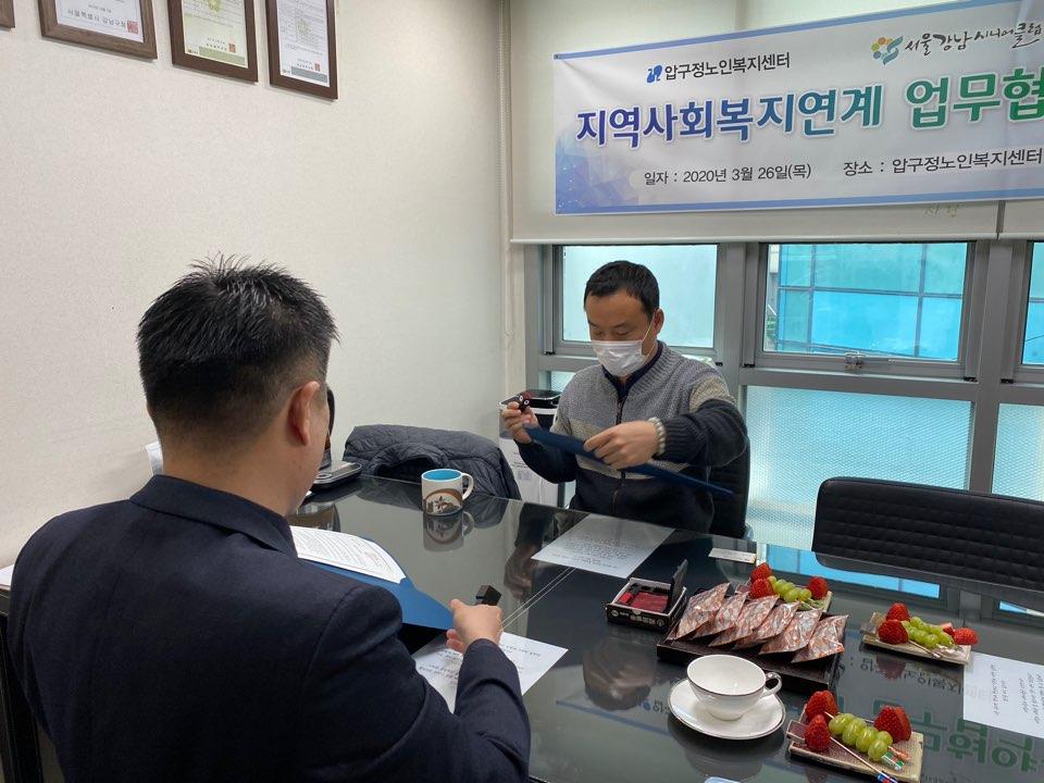 서울강남시니어클럽 업무 협약식