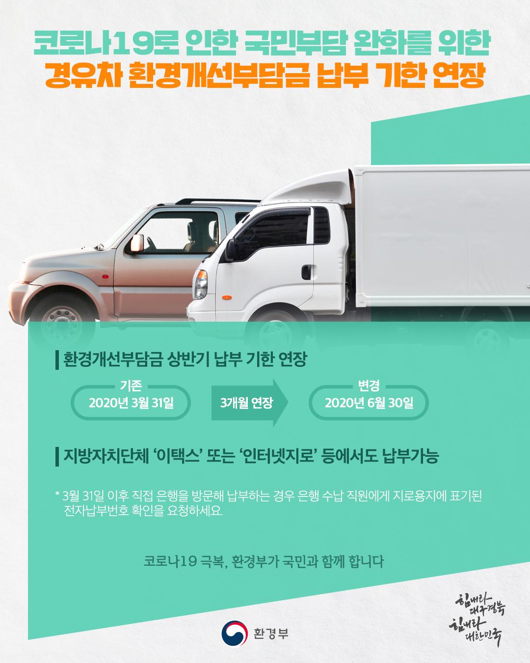 코로나19로 인한 국민부담 완화를 위한 경유차 환경개선부담금 납부기한 연장