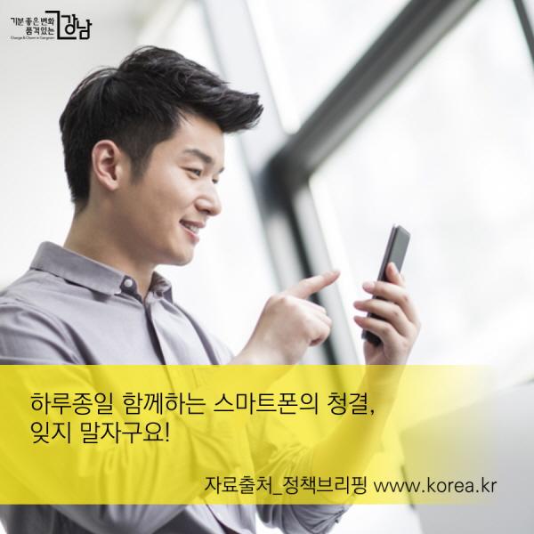 하루종일 함께하는 스마트폰의 청결, 잊지 말자구요! 자료출처_정책브리핑 www.korea.kr