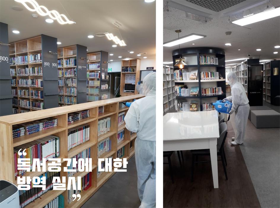 강남문화재단 코로나19 선제적 대응을 위한 추가 방역 실시 [3차]