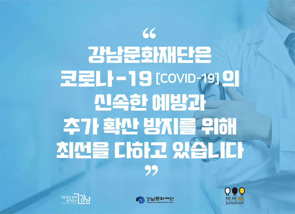 코로나 19 긴급대책회의 [강남문화재단 최병식 이사장 주관]