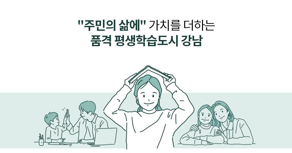 주민의 삶에 가치를 더하는 품격 평생학습도시 강남