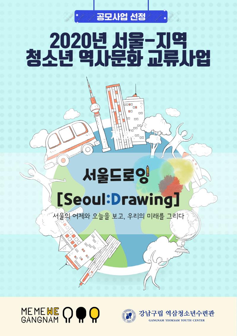 2020년 서울-지역 청소년 역사문화교류사업 공모사업 선정