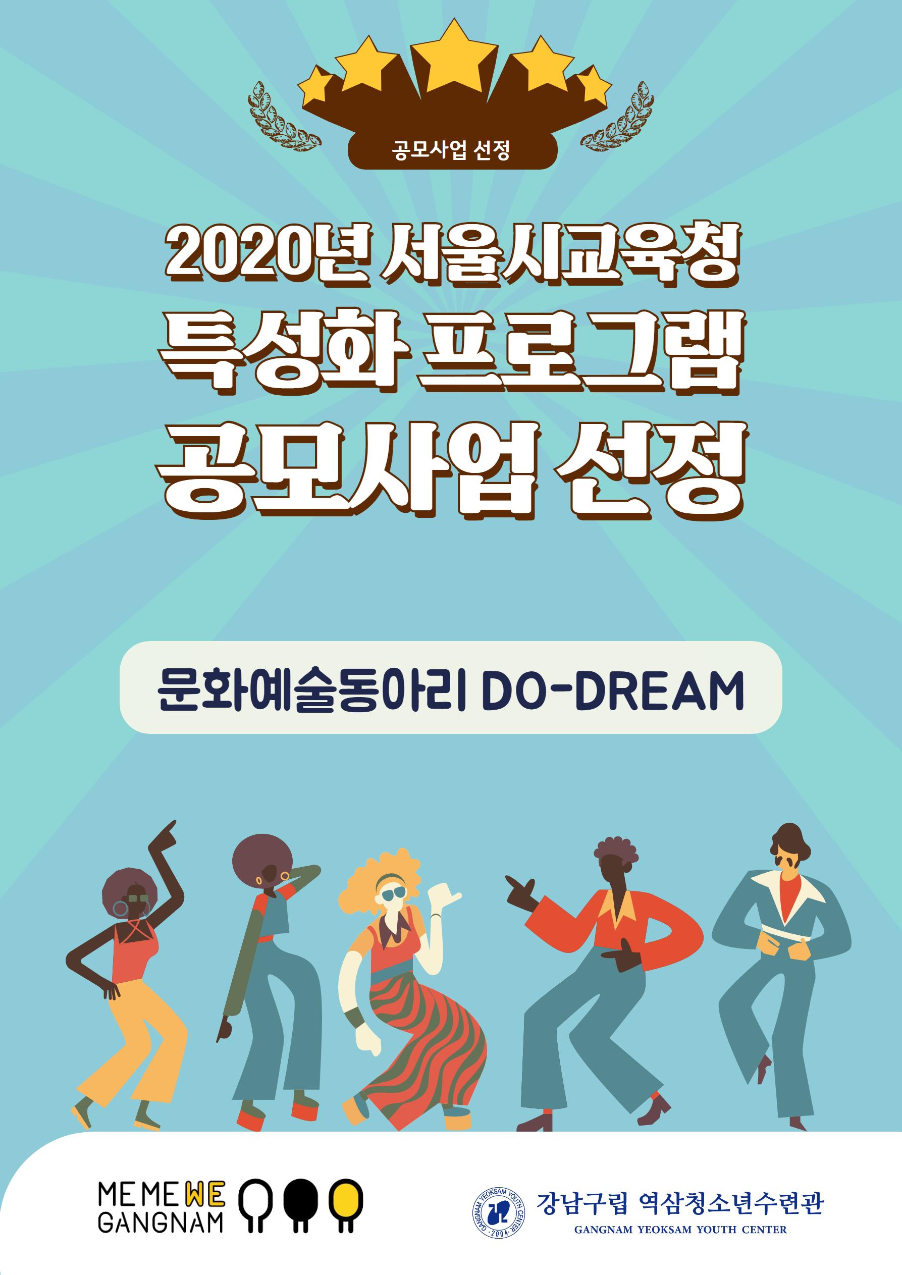 [2020년 서울시교육청-강남도서관 특성화프로그램 공모사업 선정]