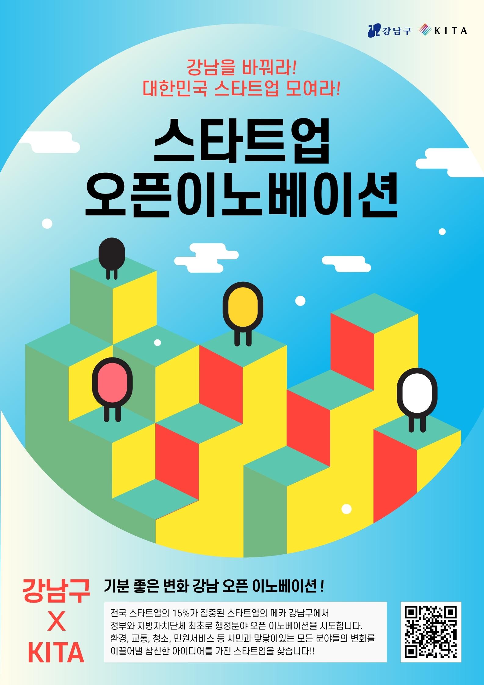 4.27~5.25 참가기업 모집 … 교통·재난안전·청소·환경 등 우수 아이디어 행정 도입