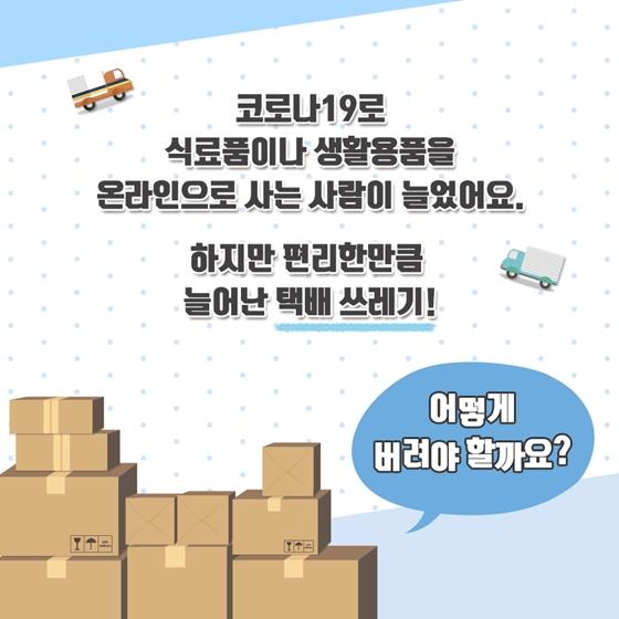 [카드뉴스] 넘쳐나는 택배쓰레기, 어쩌지?