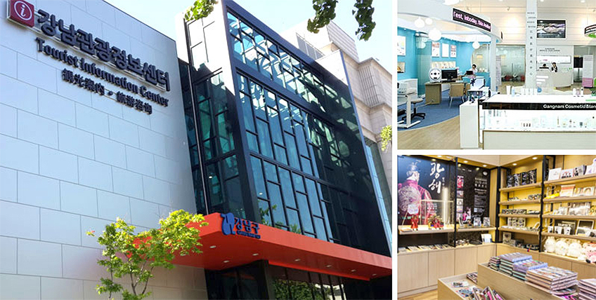 강남관광정보센터 전경(좌)과 실내 사진(우)