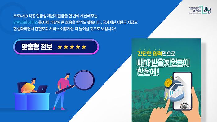 [카드뉴스] 강남구 홈페이지는 짜릿해! 늘 새로워!