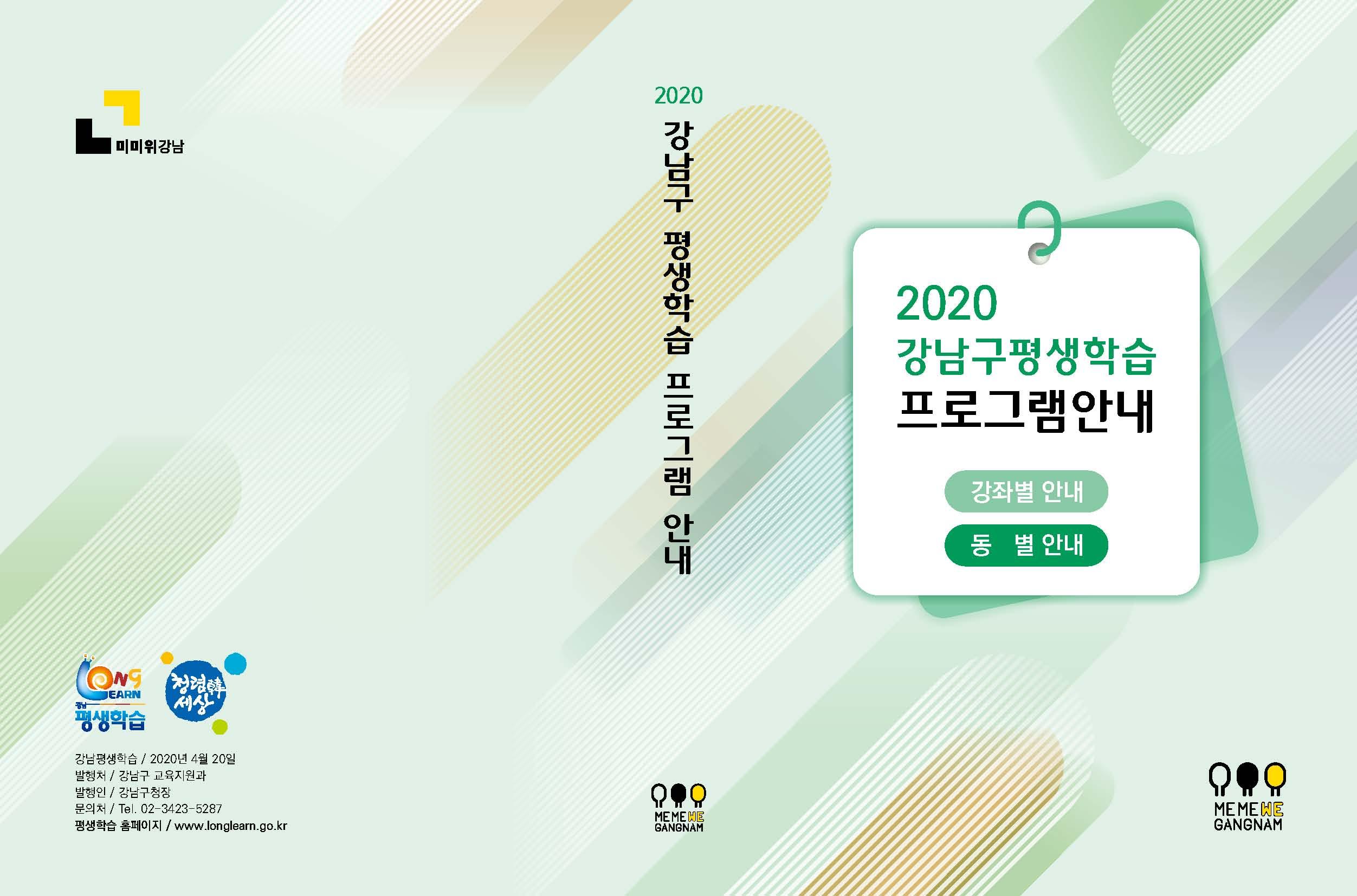 2020 강남구 평생학습 프로그램 안내 책자