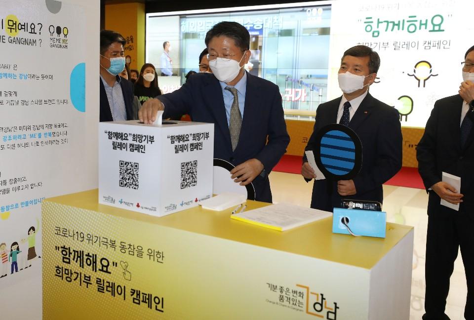 강남구 [함께해요 희망 기부 릴레이 캠페인] 시작