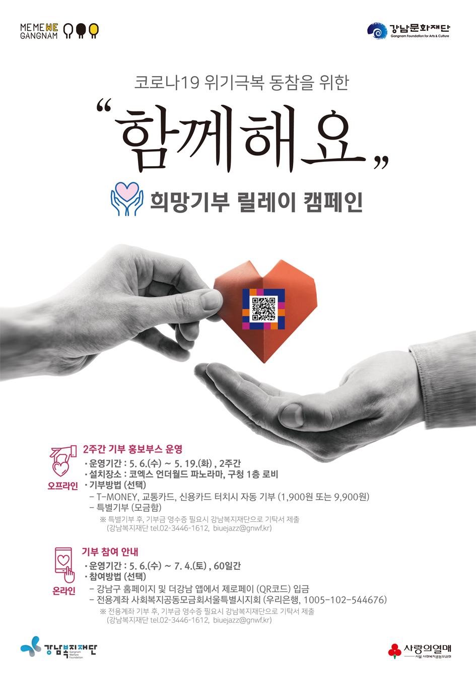 코로나19 위기극복을 위한 [함께해요] 희망기부 릴레인 캠페인 진행