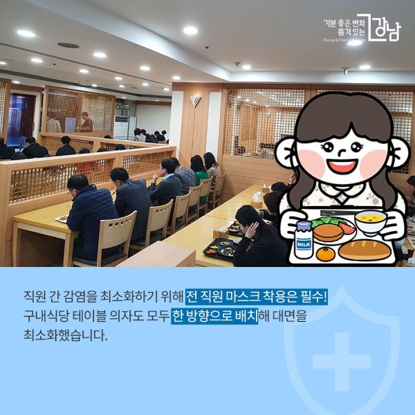 [카드뉴스] 강남구, 코로나19 철벽방어