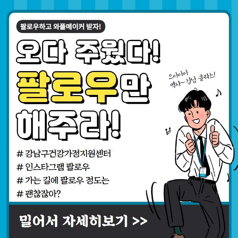 [온라인이벤트]강남구건강가정지원센터 인스타그램 팔로우 이벤트