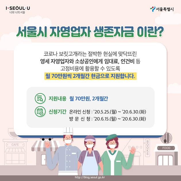 [카드뉴스] 현금으로 바로 지원되는 자영업자 생존자금