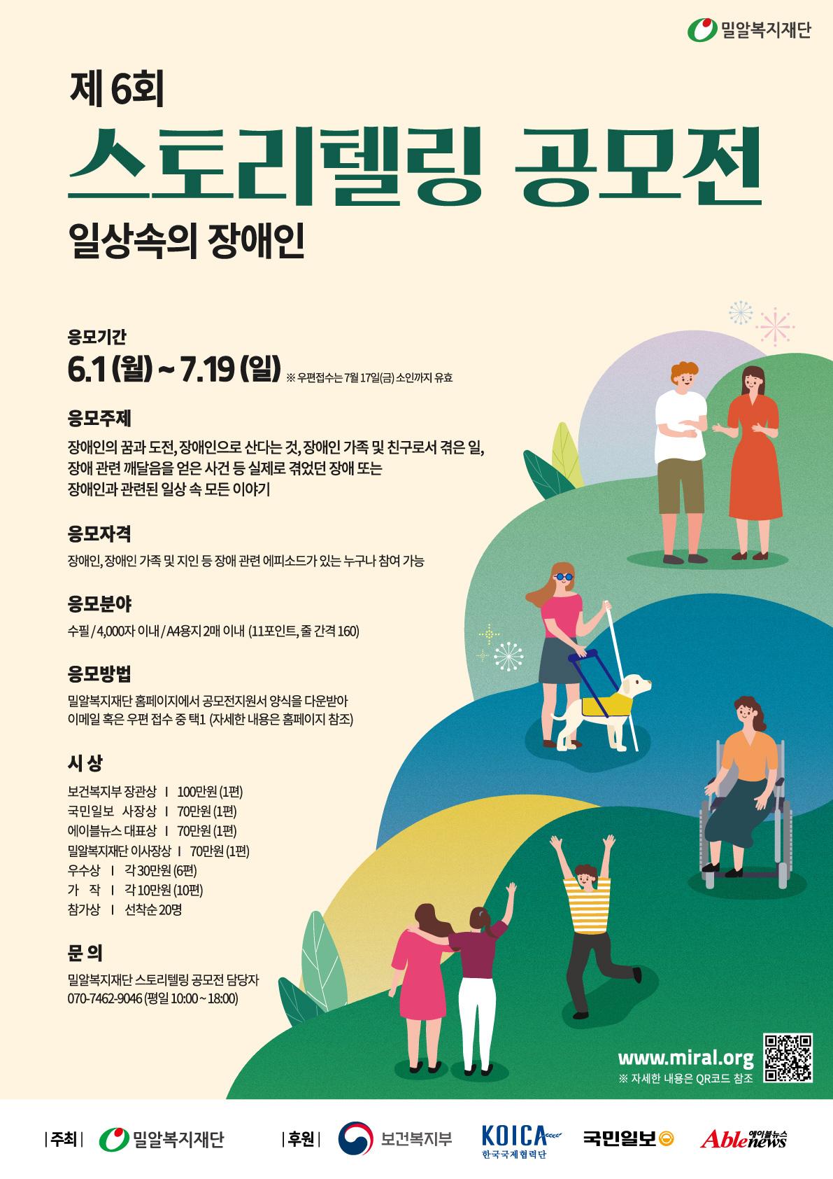 밀알복지재단, 제6회 스토리텔링 공모전 '일상 속의 장애인' 개최
