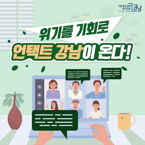 [카드뉴스] 위기를 기회로, 언택트 강남이 온다!