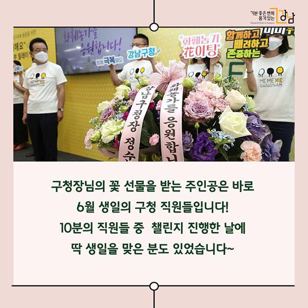 구청장님의 꽃 선물을 받는 주인공은 바로 6월 생일의 구청 직원들입니다! 10분의 직원들 중  챌린지 진행한 날에 딱 생일을 맞은 분도 있었습니다~