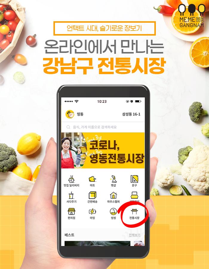 강남구, 언택트 시대 맞아 전통시장 '온라인 장보기' 운영