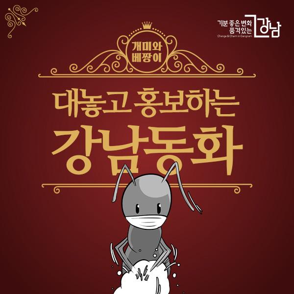 강남동화- 개미와 베짱이
