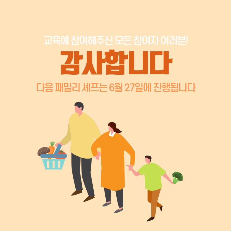 2020서울가족학교 패밀리셰프(비대면) 지역주민 1탄