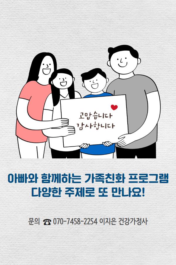 [아빠와함께하는 가족친화 프로그램]우리집 스피드 왕 참여후기