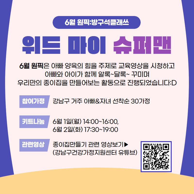 2020 6월 원픽:방구석클래쓰 위드마이슈퍼맨