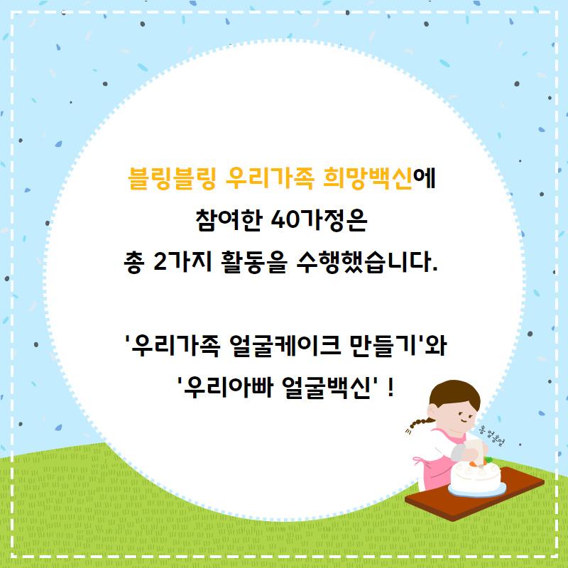[공동육아나눔터] 블링블링 우기가족 희망백신 후기