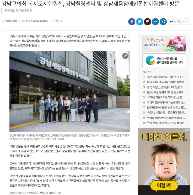 강남구의회 복지도시위원회, 강남힐링센터 및 강남세움장애인통합지원센터 방문 기사 사진