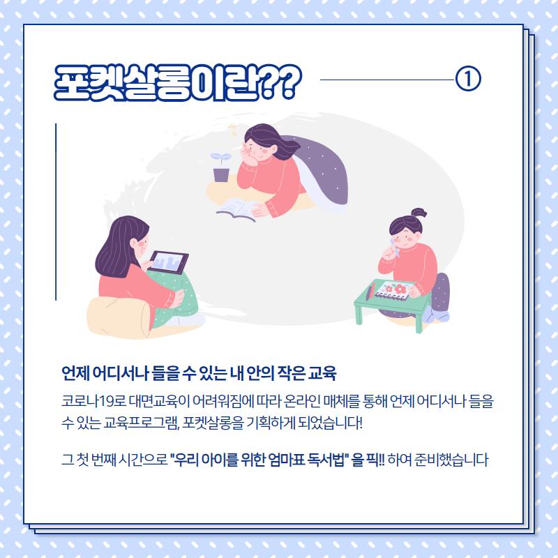 원픽:포켓살롱 우리 아이를 위한 엄마표 독서법