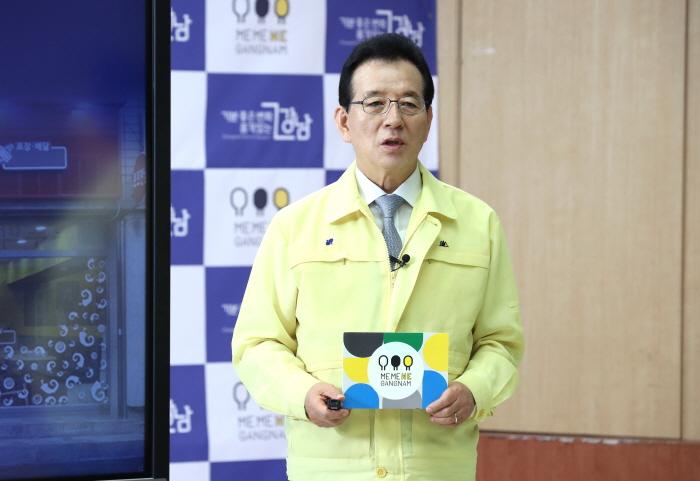 강남구, 24일 코로나19 추가 확진자 1명 공개