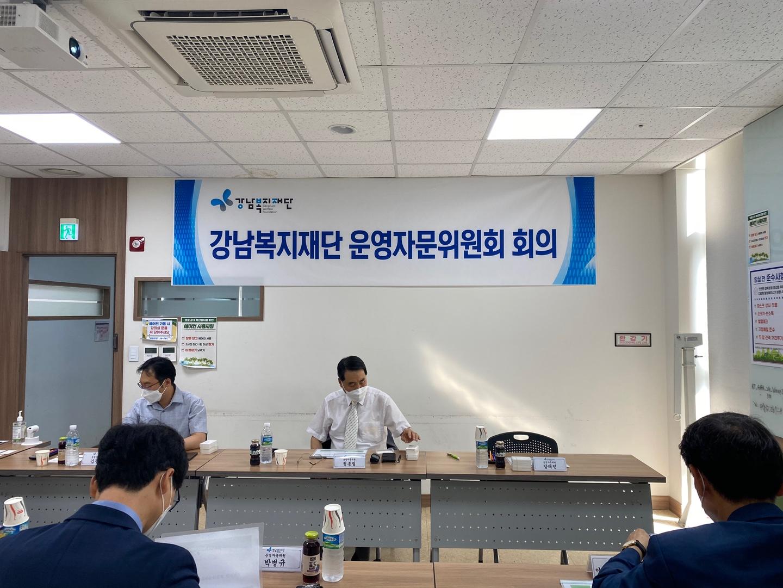 강남복지재단 운영자문위원회 회의