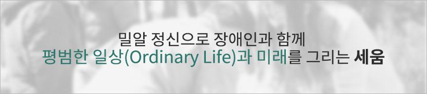 밀알 정신으로 장애인과 함께 평범한 일상(Ordinary Life)과 미래를 그리는 세움