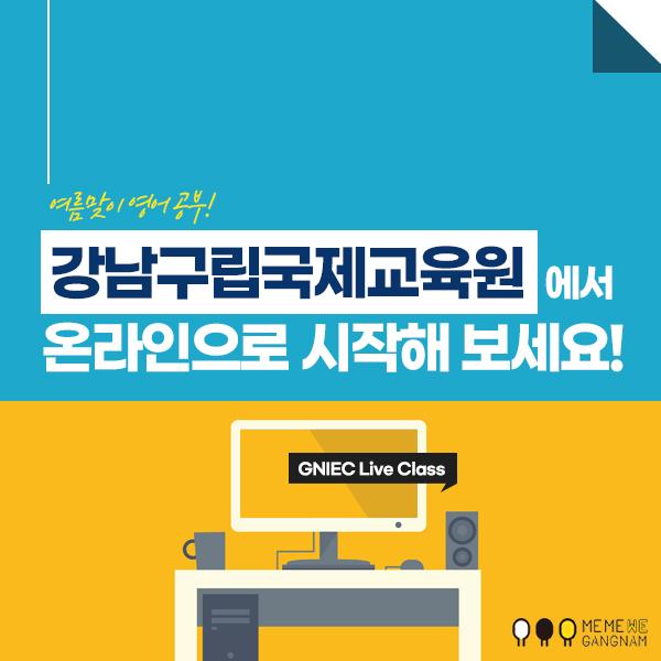 여름맞이 영어 공부, 강남구립국제교육원에서 온라인으로 시작해 보세요.