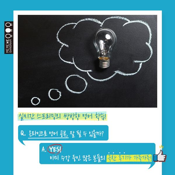 실시간 스트리밍의 쌍방향 영어 학습. 온라인으로 영어 공부, 잘 될 수 있을까? YES, 이미 수강 중인 많은 분들의 극찬 후기가 가득가득!